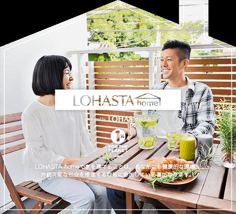 新築・注文住宅LOHASTA homeとは?