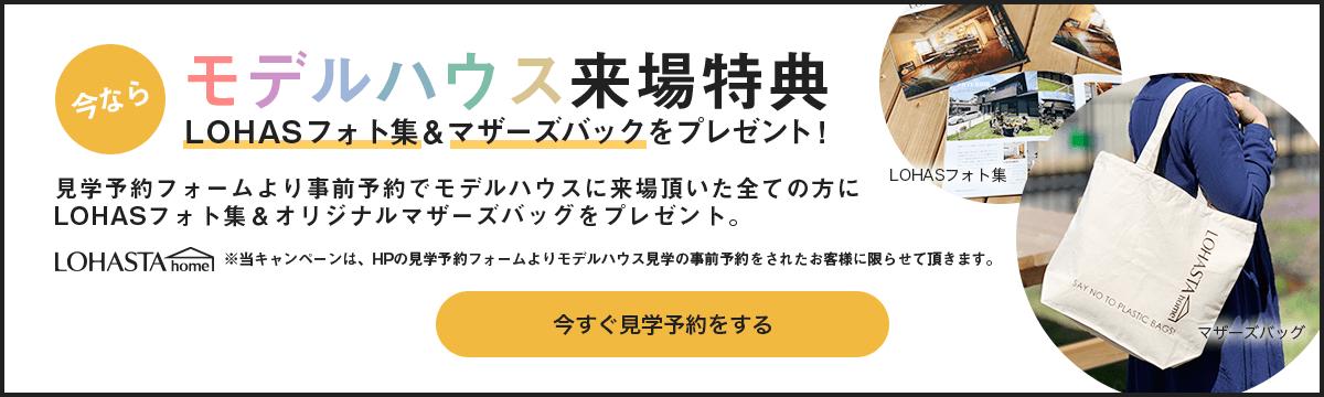 マザーズバッグ・LOHASTフォト集プレゼント