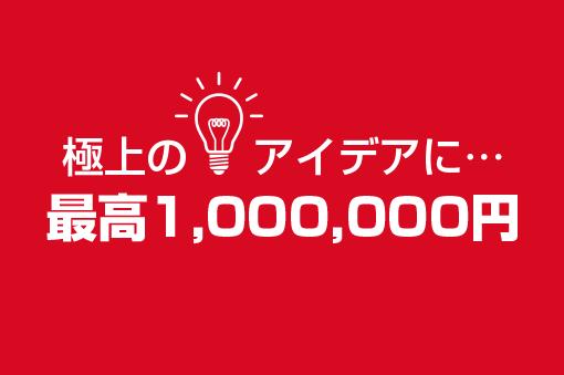 極上のアイデアに、最高100万円をプレゼント。