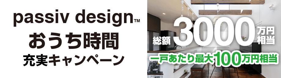 passiv design おうち時間充実キャンペーン
